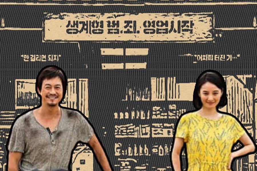 iled: Drama Kelas di Negeri K-Pop